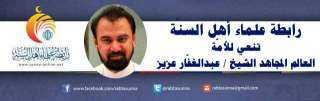 رابطة علماء أهل السنة تنعى العالم المجاهد الشيخ عبد الغفار عزيز