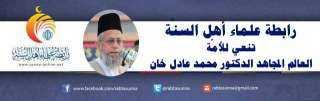 رابطة علماء أهل السنة تنعى للأمّة  الدكتور محمد عادل خان