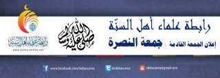 """رابطة علماء أهل السنّة :  إعلان الجمعة القادمة """" جمعة النصرة """" وتصرفات ماكرون لها ما وراءها"""