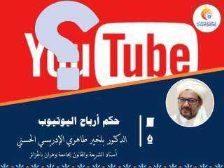حكم أرباح اليوتيوب