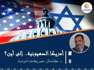 أمريكا الصهيونية.. إلى أين؟