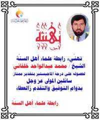 الرابطة تهنيئ الشيخ محمد خلفاني بحصوله على درجة الماجيستير بامتياز