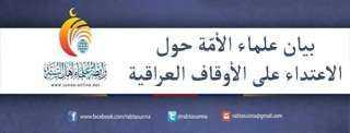 علماء المسلمين يرفضون الاعتداء على الأوقاف العراقية