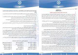 فتوى المجلس الإسلامي السوري حول حكم استعمال المعقمات والأدوية التي تحتوي على الكحول