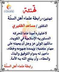 الرابطة تهنيء الدكتور مساعد الظفيري أمين عام الحركة الدستورية الإسلامية