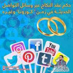 حكم عقد النكاح عبر وسائل التواصل الاجتماعي في زمان (كورونا) وغيره