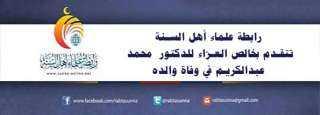 رابطة علماء أهل السنة تتقدم بخالص العزاء للدكتور  محمد عبدالكريم في وفاة والده