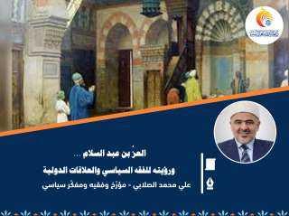 العزُ بن عبد السلام ورؤيته للفقه السياسي والعلاقات الدولية