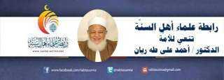رابطة علماء أهل السنّة تنعي للأمة الدكتور أحمد طه ريان