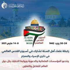 """علماء الأمة يعلنون تدشين حملة """"أسبوع القدس العالمي"""""""