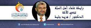 رابطة علماء أهل السنّة تنعي للأمة الشيخ الدكتور فريد جلبط