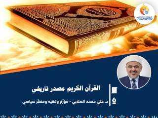 القرآن الكريم مصدر تاريخي