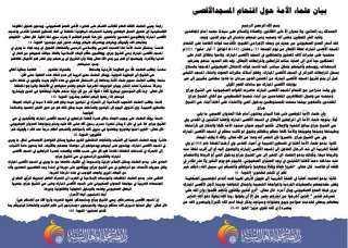 بيان علماء الأمة حول اقتحام المسجدالأقصى