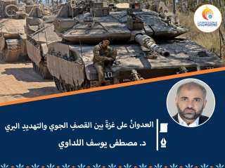 العدوانُ على غزةَ بين القصفِ الجوي والتهديدِ البري