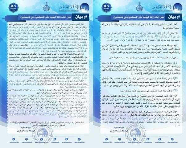 رابطة علماء المسلمين : أخطر صنف من النّاس عَلَى المُسلِمِينَ بعد اليَهُود هم ربيبة اليَهُود من المنافقين