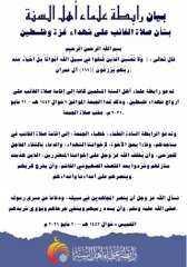 الرابطة تدعو عموم  المسلمين إلى صلاة الغائب على شهداء غزة وفلسطين في كل المساجد