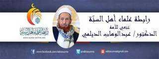 رابطة علماء أهل السنّة تنعي للأمة الدكتور عبدالوهاب الديلمي