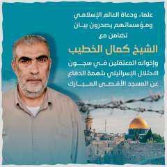 علماء الأمة يصدرون بيانا تضامنا مع الشيخ الخطيب وإخوانه المعتقلين في سجون الاحتلال