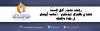 الرابطة تتقدم بخالص العزاء للدكتور أسامة أبوبكر في وفاة والدته