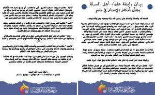 رابطة علماء أهل السنة تطالب بتحرك عاجل لوقف أحكام الإعدام في مصر