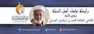 رابطة علماء أهل السنّة تنعي للأمة القاضي العلامة محمد بن إسماعيل العمراني
