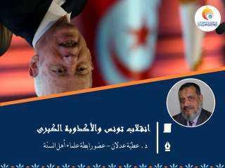 انقلاب تونس والأكذوبة الكبرى