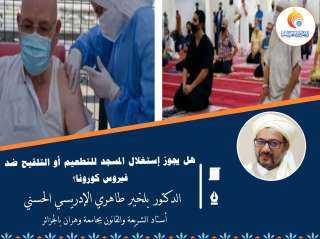 هل يجوز إستغلال المسجد للتطعيم أو التلقيح ضد فيروس كورونا؟