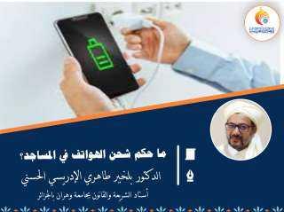 ما حكم شحن الهواتف في المساجد؟