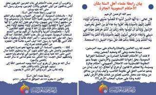 رابطة علماء أهل السنة: الأحكام السعودية الجائرة توددا للاحتلال الصهيوني ودعم الحصار المشدد على الشعب الفلسطيني لتصفية قضيته