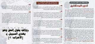 بيان انطلاقة علماء الأمة للسعي في تحرير المعتقلين