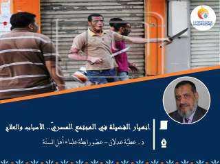 انهيار الفضيلة في المجتمع المصريّ.. الأسباب والعلاج